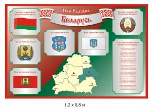 """Стенд """"Символика РБ"""" с гербами и флагами"""
