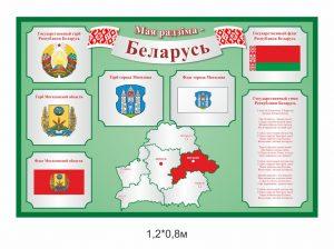 Стенд с символикой Беларуси, г. Могилёва, Могилёвской области и картой с контурами областей на светло-зелёном фоне