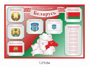 Стенд с символикой Беларуси, г. Могилёва, Могилёвской области и картой с контурами областей