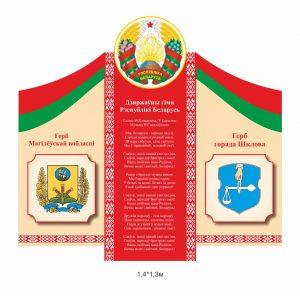 Фигурный стенд с гербом Беларуси, гербом Могилёвской области и г. Шклова