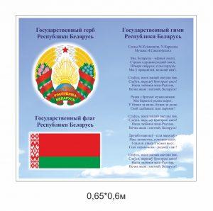 Фигурный стенд с символикой Беларуси на фоне неба