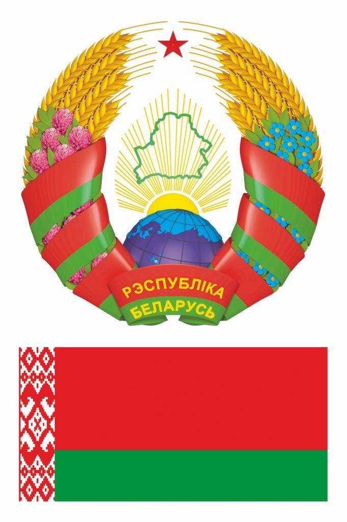 символы Республики Беларусь