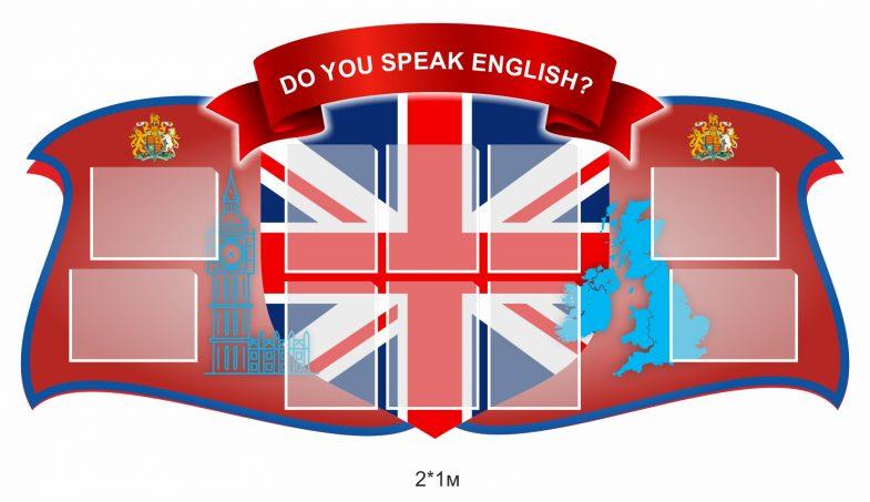 Стенд по английскому языку