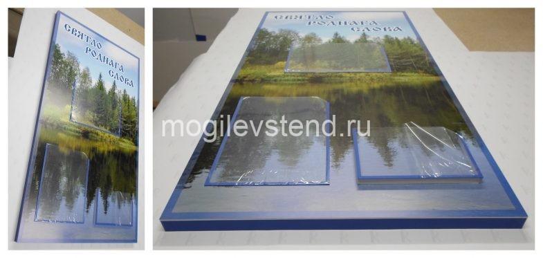 стенд для школы по белорусской литературе
