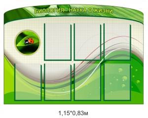 Стенд по биологии с фоновым изображением