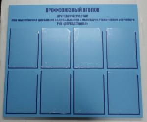 Профсоюзный уголок, с голубым фоном, объёмный, на 8 карманов формата А4