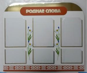 Стенд для школы по Белорусскому языку и литературе
