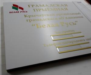 """Фасадная табличка """"Белая Русь"""""""