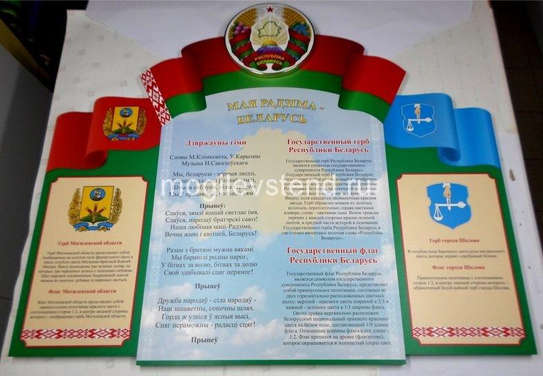 стенд символика РБ, Могилёвской области и районного центра