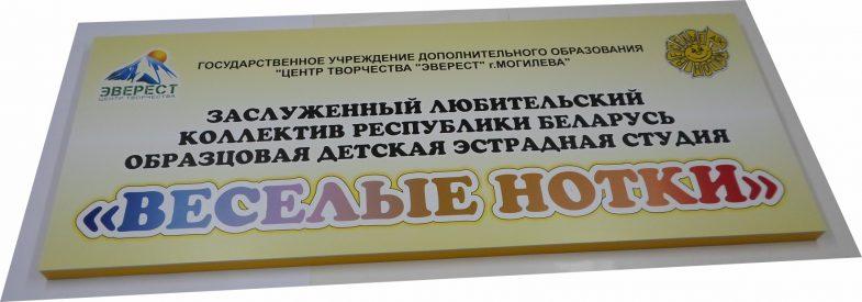 Фотография фасадной таблички