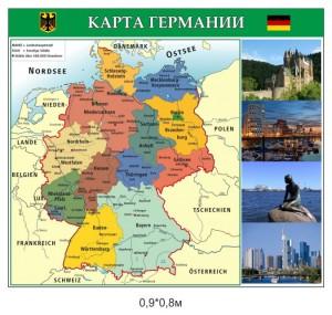 Стенд карта Германии
