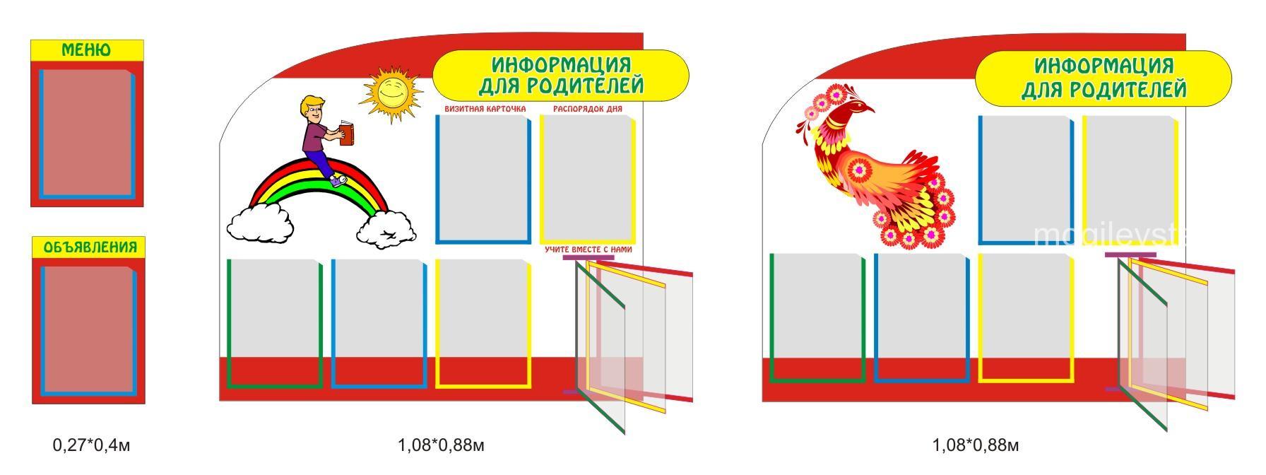 Дизайнстенда в детском саду