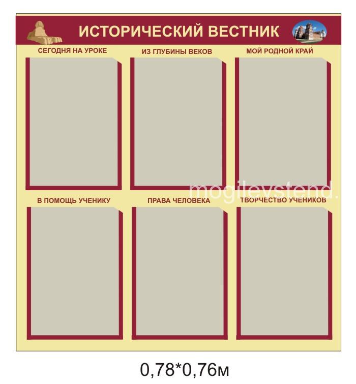 Картинки для стендов в начальной школе
