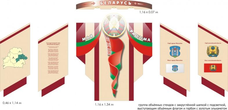 """Стенд """"Мая радзіма - Беларусь"""" из 6 частей с подсветкой"""