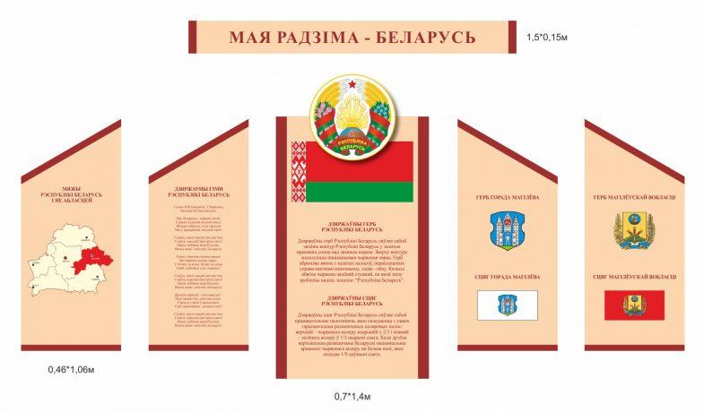 Стенд с символикой Беларуси бежевый с бордовым
