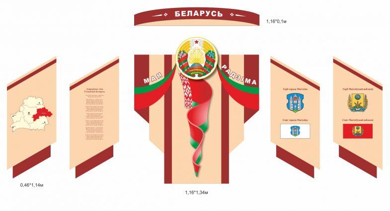 Стенд в бежево-бордовый тонах с символикой Беларуси, г. Могилёва, Могилёвской области и картой с контурами областей