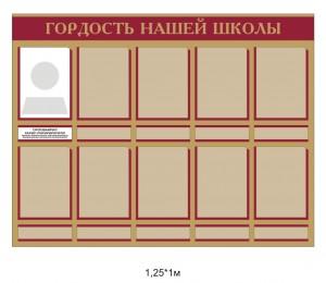 Доска почёта для школы с карманами А4 для фотографий и карманами для подписей