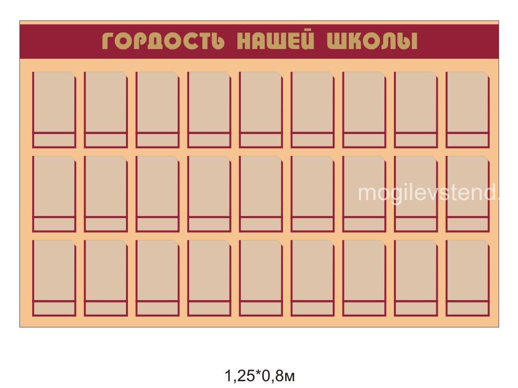 http://mogilevstend.ru/wp-content/uploads/2014/03/poch6.jpg