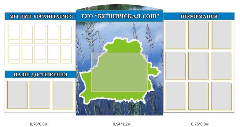 Доска почёта для школы с контуром Беларуси