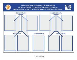 Стенд для районной организации белорусского профессионального союза работников культуры, информации, спорта и туризма
