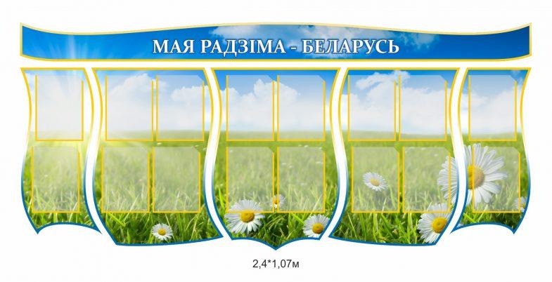 """Стенд """"МАЯ РАДЗIМА - БЕЛАРУСЬ"""" на фоне поля с ромашками и неба"""