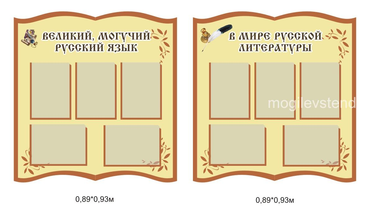 оформление кабинета русского языка и литературы стенды definitely come