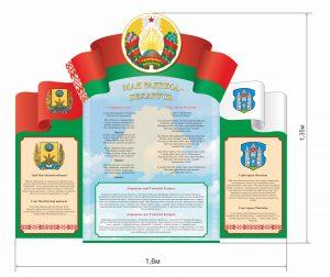 Фигурный стенд с символикой Беларуси, г. Могилёва и Могилёвской области