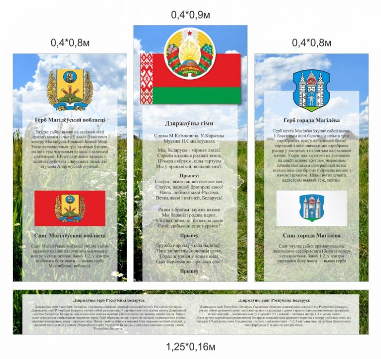 Стенд с символикой Беларуси, г. Могилёва и Могилёвской области на фоне природы