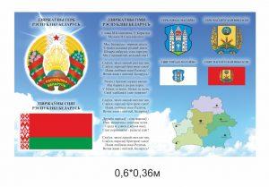 Стенд с символикой Беларуси, г. Могилёва и Могилёвской области