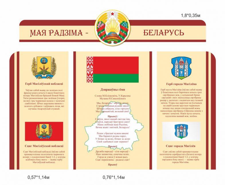 Стенд с символикой Беларуси, г. Могилёва и Могилёвской области, бежевый с бордовым
