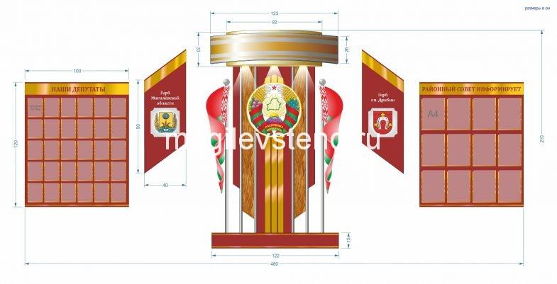 Стенд с символикой Беларуси из 5 частей