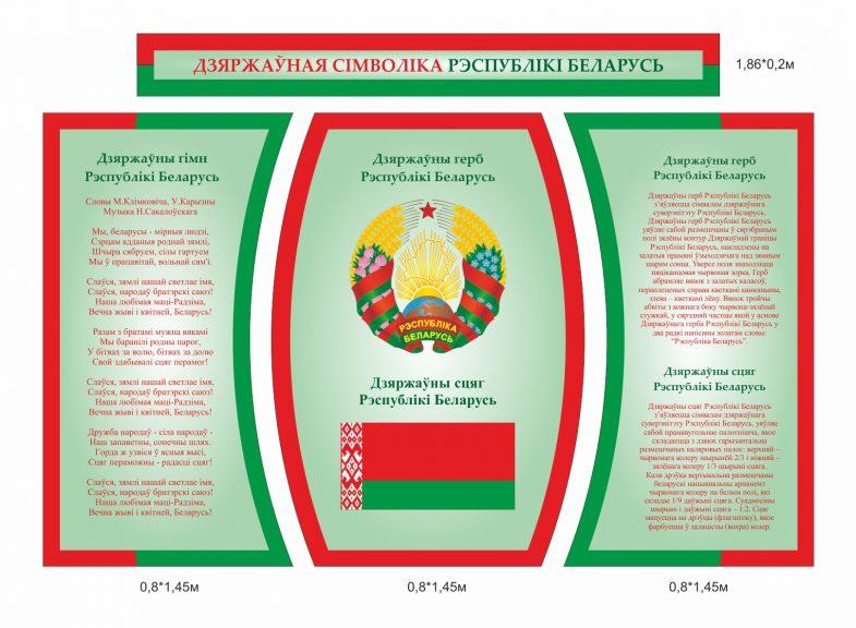 Стенд с символикой Беларуси в зелёно-красных тонах