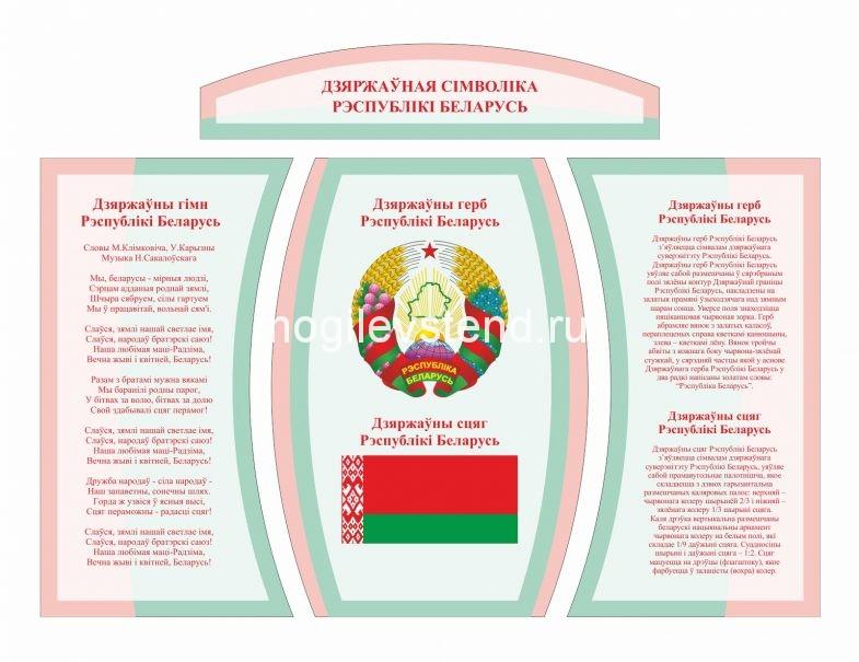 """Стенд """"Дзяржаўная сімволіка Рэспублікі Беларусь"""""""