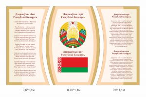Стенд в бежево-песочных тонах с символикой Беларуси