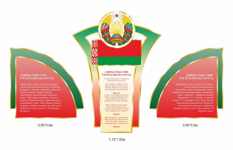 Фигурный стенд с символикой Беларуси, описанием герба и флага