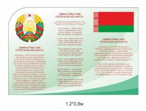 Стенд с символикой Беларуси на зелёном фоне
