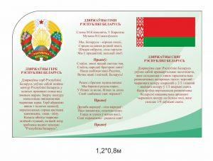 Фигурный стенд с символикой Беларуси на светло-зелёном фоне