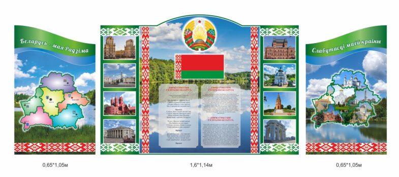 Стенд с символикой Беларуси и достопримечательностями