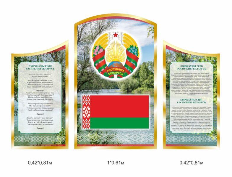 Стенд с символикой Беларуси