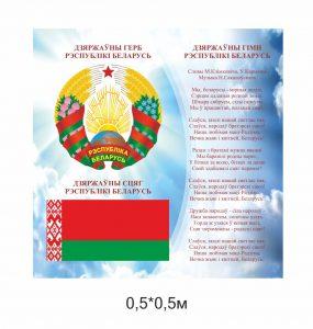 Стенд с символикой Беларуси, на фоне неба