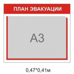 Стенд с карманом формата А3