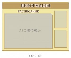 Информационный стенд с карманами А4 и карманом для расписания школьных занятий