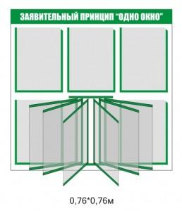 """Стенд Заявительный принцип """"одно окно"""" 0,76*0,76м"""