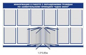 """Стенд Заявительный принцип """"одно окно"""" 1,5*0,85м"""