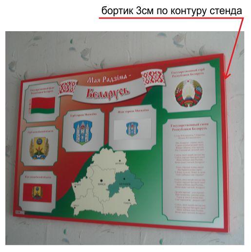 объёмный стенд с государственной символикой РБ