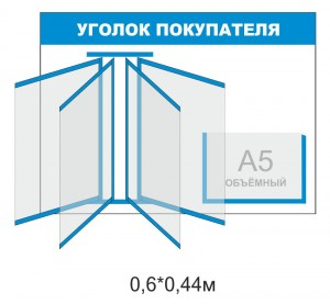 ugolok-pok-4per+1A5V