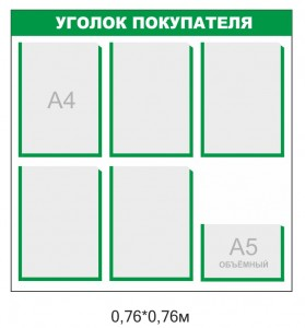 ugolok-pok-5+1k