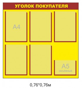 ugolok-pok-5+1k+fon
