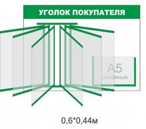 ugolok-pok-6per+1A5V