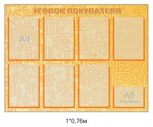 ugolok-pok-7+1k+polnotsvet